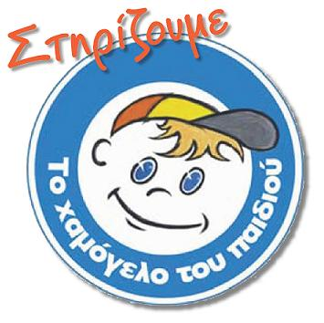 http://www.eirinika.gr/sites/default/files/logo_xamogelo.jpg