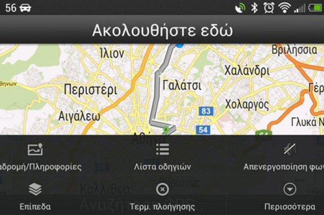 Dia8esimh Sthn Ellada H Plohghsh Mesw Google Maps Eirinika Gr