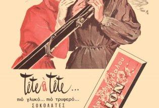 Αξέχαστες vintage διαφημιστικές αφίσες αγαπημένες μάρκες : ΙΟΝ , Κολυνός, Φιξ...  (ΦΩΤΟ) - Κυρίως Φωτογραφία - Gallery - Video