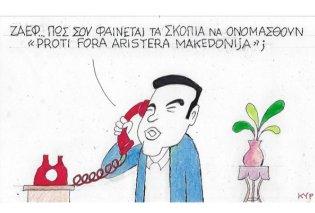 Ποιο όνομα πρότεινε ο Τσίπρας στον Ζάεφ για τα Σκόπια; Μόνο ο ΚΥΡ ξέρει... - Κυρίως Φωτογραφία - Gallery - Video