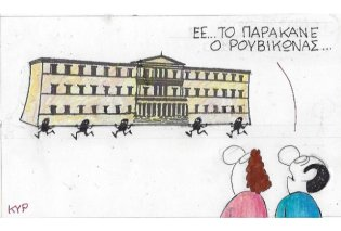 Ο Ρουβίκωνας, η Βουλή & το καυστικό χιούμορ του μοναδικού ΚΥΡ! - Κυρίως Φωτογραφία - Gallery - Video