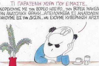 Ο ΚΥΡ ζει σε μια παράξενη χώρα, την Ελλάδα, και καυτηριάζει τις αντιθέσεις της - Κυρίως Φωτογραφία - Gallery - Video