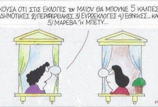 Ο ΚΥΡ σχολιάζει: «Μαρέβα ή Μπέτυ στις εκλογές του Μαΐου;» - Κυρίως Φωτογραφία - Gallery - Video