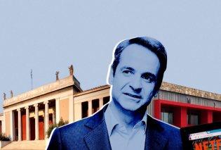 Αν ο Κυριάκος γίνει πρωθυπουργός ποιον πίνακα θα βάλει στο Μαξίμου, τι βλέπει στο Netflix; - Κυρίως Φωτογραφία - Gallery - Video