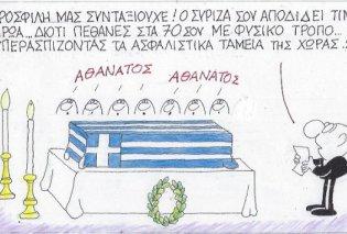 Ο ΚΥΡ σχολιάζει: «Ο ΣΥΡΙΖΑ αποδίδει τιμές ήρωα σε όποιον υπερασπίστηκε τα ασφαλιστικά ταμεία» - Κυρίως Φωτογραφία - Gallery - Video
