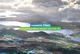 Cosmote: Νέο router και εξελιγμένος WiFi εξοπλισμός για μέγιστη κάλυψη στο σπίτι - Κυρίως Φωτογραφία - Gallery - Video