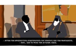 Να πώς είδαν 4 Έλληνες διάσημοι γελοιογράφοι τη συμφωνία Τσίπρα - Ιερώνυμου: Χαντζόπουλος, Μακρής, Πετρουλάκης, Μητρόπουλος (Φωτό) - Κυρίως Φωτογραφία - Gallery - Video