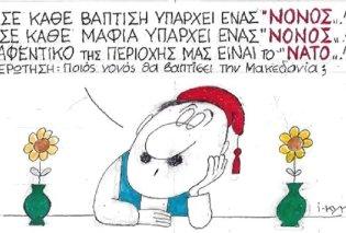 """Ο επίκαιρος ΚΥΡ διερωτάται: """"Ποιος νονός θα βαφτίσει την Μακεδονία""""; - Κυρίως Φωτογραφία - Gallery - Video"""