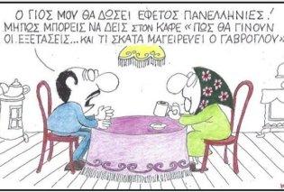 Ο ΚΥΡ ρωτάει την καφετζού για τις πανελλήνιες και τι σκ....  μαγειρεύει ο Γαβρόγλου  - Κυρίως Φωτογραφία - Gallery - Video