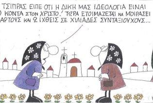 O ΚΥΡ παρομοιάζει σήμερα τον ''αγαπημένο'' του Αλέξη Τσίπρα με τον Χριστό που μοιράζει… άρτους!  - Κυρίως Φωτογραφία - Gallery - Video