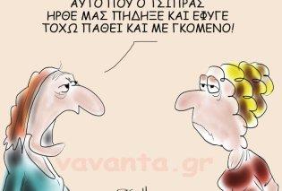 Γελοιογραφία Mακρή: Αυτό που μας έκανε ο Τσίπρας το έχω πάθει και με γκόμενο - Κυρίως Φωτογραφία - Gallery - Video