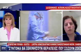 Made in Greece η ελπίδα για την θεραπεία του κορωνοϊού - Η κορυφαία λοιμωξιολόγος Ευφροσύνη Κλώτσα βεβαιώνει: Eίμαστε κοντά στο φάρμακο & όχι στο εμβόλιο (βίντεο) - Κυρίως Φωτογραφία - Gallery - Video