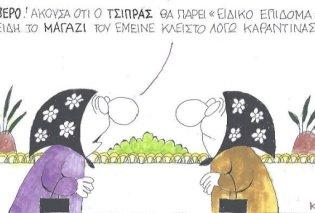 Η γελοιογραφία του Κυρ: Ο Τσίπρας θα πάρει επίδομα καραντίνας - Πώς; - Κυρίως Φωτογραφία - Gallery - Video