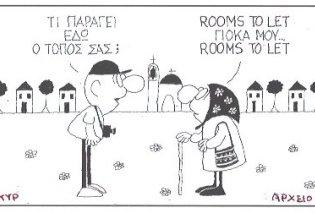 Η απίστευτη γελοιογραφία από τον Κυρ: Rooms to let γιόκα μου... rooms to let   - Κυρίως Φωτογραφία - Gallery - Video