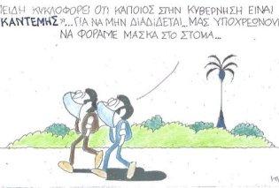 Η απίστευτη γελοιογραφία του Σαββάτου από τον Κυρ! - Κυρίως Φωτογραφία - Gallery - Video