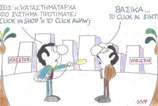 ΚΥΡ: Εσείς τι προτιμάτε το click in shop ή το click away; - Το click ai sihtir - Κυρίως Φωτογραφία - Gallery - Video