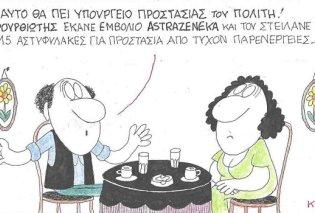 Ο ΚΥΡ στο σκίτσο του: Ο Φουρθιώτης έκανε εμβόλιο AstraZeneca και του στείλανε 15 αστυφύλακες για προστασία από τυχόν παρενέργειες - Κυρίως Φωτογραφία - Gallery - Video