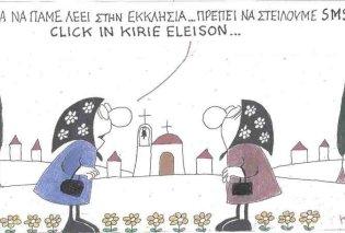 Απίθανος ΚΥΡ: Για να πάμε στην εκκλησία πρέπει να στείλουμε sms  - Click in Kirie Eleison - Κυρίως Φωτογραφία - Gallery - Video
