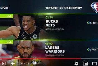 Η 75η σεζόν του NBA ξεκινά: Την Τετάρτη 20 Οκτωβρίου, ζωντανά & αποκλειστικά στην COSMOTE TV – Περισσότερες από 350 live μεταδόσεις (βίντεο) - Κυρίως Φωτογραφία - Gallery - Video