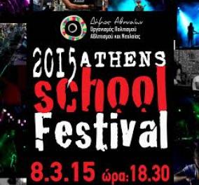 """Αthens School Festival: Όταν οι μαθητές """"ροκάρουν"""" στον Πολυχώρο «Άννα & Μαρία Καλουτά»! - Κυρίως Φωτογραφία - Gallery - Video"""