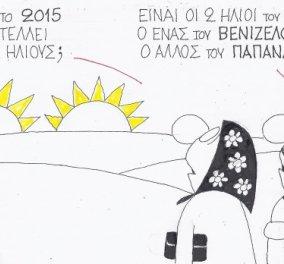 Η γελοιογραφία της ημέρας από τον ΚΥΡ - Τελικά θα έχουμε 2 ήλιους, τριαντάφυλλα ή τίποτε άλλο πρωταγωνιστές το 2015; (σκίτσο) - Κυρίως Φωτογραφία - Gallery - Video