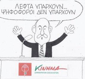O ΚΥΡ και η γελοιογραφία του στο κλίμα των ημερών - ''Λεφτά υπάρχουν, ψήφοι δεν υπάρχουν'' (σκίτσο) - Κυρίως Φωτογραφία - Gallery - Video