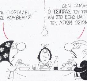 Ο ΚΥΡ και η γελοιογραφία του - Γιόρτασε ο Κουβέλης χθες; Του την έφερε ο Τσίπρας και θα γιορτάσει των Αγίων Οσιομαρτύρων! (σκίτσο)  - Κυρίως Φωτογραφία - Gallery - Video