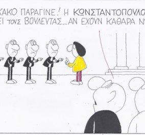 Η γελοιογραφία του ΚΥΡ - Το χάσαμε το κορμί... Επιθεώρηση νυχιών της Κωνσταντοπούλου στους Βουλευτές! (σκίτσο) - Κυρίως Φωτογραφία - Gallery - Video