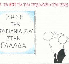 H γελοιογραφία της ημέρα από τον ΚΥΡ - Visit Greece, ''ζήσε τη ρουφιανιά σου στην Ελλάδα''! (σκίτσο) - Κυρίως Φωτογραφία - Gallery - Video