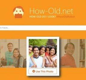 Δοκιμάστε το νέο καταπληκτικό application της Microsoft που... μαντεύει την ηλικία σας! - Κυρίως Φωτογραφία - Gallery - Video