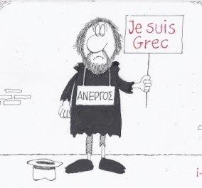 Ο ΚΥΡ και η γελοιογραφία της ημέρας - Το νέο σύνθημα των ανέργων Ελλήνων ''Je Suis Grec''! (σκίτσο) - Κυρίως Φωτογραφία - Gallery - Video