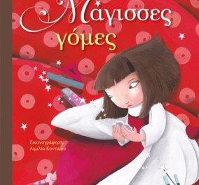 Οι Μάγισσες γόμες: Το νέο βιβλίο του Βασίλη Κουτσιαρή από τις εκδόσεις Μίνωας! - Κυρίως Φωτογραφία - Gallery - Video