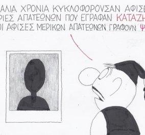Η γελοιογραφία της ημέρας από τον ΚΥΡ - Το παλιό ''Wanted'' στις αφίσες έχει γίνει ''Ψηφίστε'' στην σημερινή εποχή! (Σκίτσο) - Κυρίως Φωτογραφία - Gallery - Video