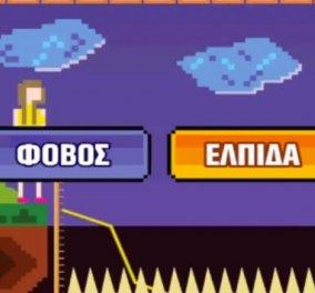 Σκηνικό video game επέλεξε ο ΣΥΡΙΖΑ για το νέο του προεκλογικό σποτ - Φόβος ή Ελπίδα; (βίντεο) - Κυρίως Φωτογραφία - Gallery - Video