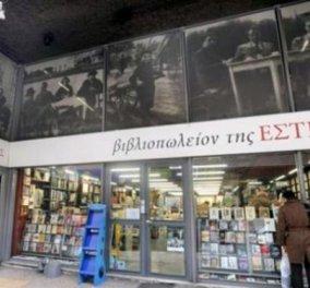 128 χρόνια ιστορίας και λογοτεχνίας έκλεισαν με το λουκέτο στο Βιβλιοπωλείο της Εστίας στη Σόλωνος - οι Εκδόσεις Εστία συνεχίζονται (φωτογραφίες) - Κυρίως Φωτογραφία - Gallery - Video