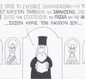 Ο ΚΥΡ και η γελοιογραφία του - Παράταση της σαρακοστής ζητάει η Τρόικα! (Σκίτσο) - Κυρίως Φωτογραφία - Gallery - Video