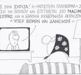 Ο ΚΥΡ και η γελοιογραφία του - Ο εμφύλιος ξεκίνησε στον ΣΥΡΙΖΑ - Κυβέρνηση του Βουνού εναντίον Μαξίμου! (σκίτσο) - Κυρίως Φωτογραφία - Gallery - Video