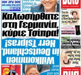 ''Καλωσήρθατε στην Γερμανία κ. Τσίπρα'' - Το ελληνικό εξώφυλλο της Bild ή Βιλδ που καλωσορίσει τον Έλληνα πρωθυπουργό! - Κυρίως Φωτογραφία - Gallery - Video