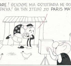 Η γελοιογραφία του ΚΥΡ - ''Φωτογράφε, τράβα μια φωτογραφία...'' - Αχ τι μας έκανε η Paris Match''! - Κυρίως Φωτογραφία - Gallery - Video