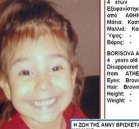 Πανελλήνια συγκίνηση για την 4χρονη Άνι που την αναζητάει η μητέρα της - Κυρίως Φωτογραφία - Gallery - Video