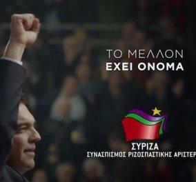 Με μουσικό χαλί το Μαουτχάουζεν του Μ. Θεοδωράκη το πρώτο προεκλογικό σποτ του ΣΥΡΙΖΑ - ''Το μέλλον έχει όραμα''! (βίντεο) - Κυρίως Φωτογραφία - Gallery - Video