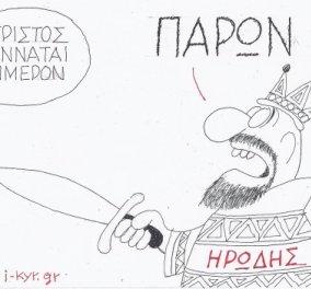 Η επίκαιρη γελοιογραφία του ΚΥΡ - Ο Χριστός και γεννήθηκε και ο Ηρώδης παραμονεύει! (σκίτσο) - Κυρίως Φωτογραφία - Gallery - Video