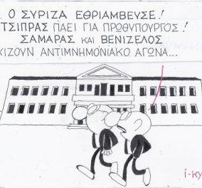 Ο ΚΥΡ σχολιάζει - Ο Τσίπρας Πρωθυπουργός - Σαμαράς, Βενιζέλος αντιμνημονιακό αγώνα! (Σκίτσο) - Κυρίως Φωτογραφία - Gallery - Video