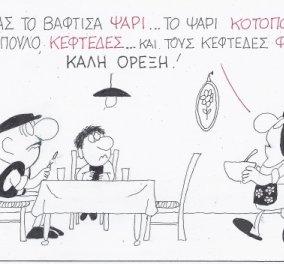Η γελοιογραφία του ΚΥΡ - Από το κρέας στο ψάρι, στο κοτόπουλο, τους κεφτέδες και τέλος στις φακές! (σκίτσο) - Κυρίως Φωτογραφία - Gallery - Video