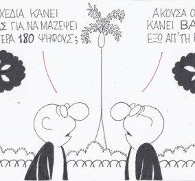 O KYΡ και η γελοιογραφία της ημέρας - Bazaar στη Βουλή θα κάνει ο Σαμαράς για να μαζέψει 180! (σκίτσο) - Κυρίως Φωτογραφία - Gallery - Video