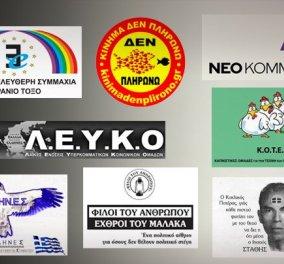Σας παρουσιάζουμε τα κόμματα με τα πιο... περίεργα ονόματα στην ιστορία των ελληνικών εκλογών: Από τις «ΚΟΤΕΣ» στη «ΔΡΑΧΜΗ» κι από το «Παναθηναϊκό Κίνημα» στο «Δεν Πληρώνω» - Κυρίως Φωτογραφία - Gallery - Video