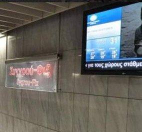 Spiegel: «Γιατί στο ελληνικό μετρό προβάλλεται βίντεο με τις γερμανικές αποζημιώσεις;» - Τι απαντά η Κυβέρνηση; - Κυρίως Φωτογραφία - Gallery - Video