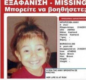 Άλυτο το μυστήριο με την μικρή Αννυ - Αν δεν ήταν απαγωγή δόθηκε για υιοθεσία; - Κυρίως Φωτογραφία - Gallery - Video