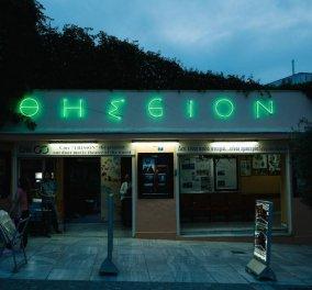 Good News: Η γιορτή του θερινού σινεμά, σε όμορφες γωνιές της πόλης: 5ο  Athens Open Air Film Festival  - Κυρίως Φωτογραφία - Gallery - Video
