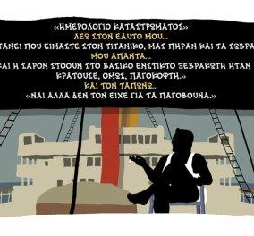 Δημήτρης Χαντζόπουλος η Σάρον Στόουν & ο παγοκόφτης τι σχέση έχουν με την Ελλάδα;  - Κυρίως Φωτογραφία - Gallery - Video